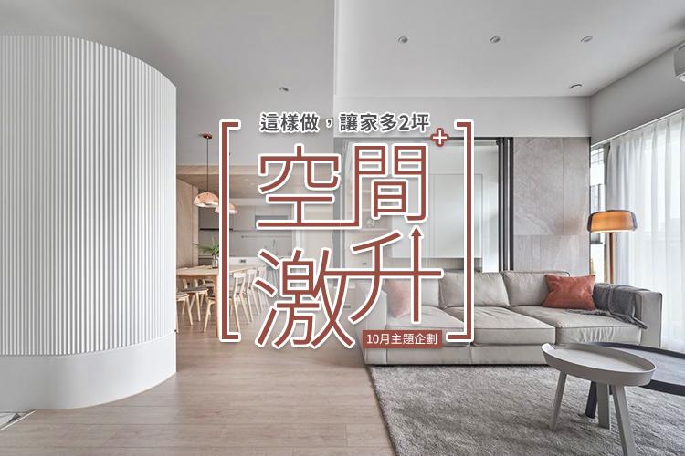 空間激升  這樣做,讓家多2坪